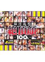 「最淫乱時絶頂顔100人」のパッケージ画像