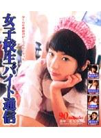 「女子校生バイト通信 1 カフェレス編」のパッケージ画像