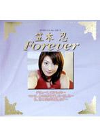「笠木忍 Forever」のパッケージ画像
