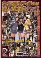 「女痴校生アイドルが素人童貞逆ナンパ 4」のパッケージ画像