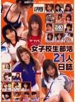女子校生部活21人日誌