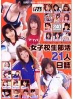 「女子校生部活21人日誌」のパッケージ画像