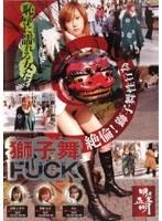 「獅子舞FUCK」のパッケージ画像