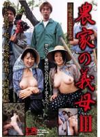 「農家の義母 3」のパッケージ画像