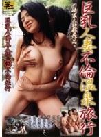 「巨乳人妻不倫温泉旅行」のパッケージ画像