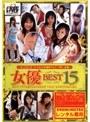 ホットエンターテイメント15周年アニバーサリー企画 女優BEST15