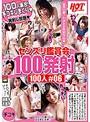 センズリ鑑賞会 100発射100人 #06