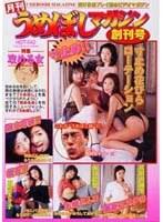 「月刊うめぼしマガジン 創刊号」のパッケージ画像