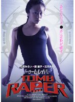 「TOMB RAPER「トゥームレイパー」」のパッケージ画像