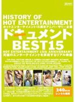 「ホットエンターテイメント15周年アニバーサリー企画 ドキュメントBEST15」のパッケージ画像