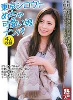 「東京シロウトめちゃ可愛い娘ナンパ!」のパッケージ画像