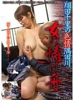 「翔田千里の色情隅田川 女の情け舟」のパッケージ画像