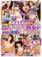 「勇気あるおばさん オトコ大好き!グイグイ熟女が未来ある若者を超強引GET!!3」のパッケージ画像