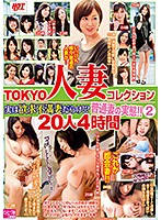 「TOKYO人妻コレクション 実は欲求不満だらけ!?普通妻の実態!!2 20人4時間」のパッケージ画像
