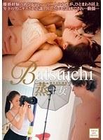 「Batsuichi 蒸す女」のパッケージ画像