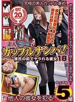 「素人カップルナンパ!彼氏の前でヤラれる彼女 18」のパッケージ画像