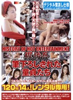 「HISTORY OF HOT ENTERTAINMENT 梶俊吾 筆下ろしされた童貞たち」のパッケージ画像