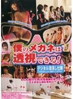 「僕のメガネは透視できる!」のパッケージ画像