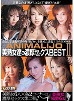 「ANIMALIJO 美熟女達の濃厚セックスBEST 2」のパッケージ画像