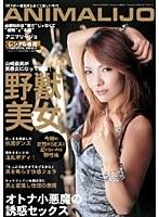オトナ小悪魔の誘惑セックス 山崎亜美