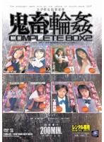 「女子校生監禁凌辱 鬼畜輪姦 COMPLETE BOX 2」のパッケージ画像