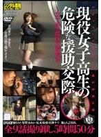 「現役女子校生の危険な援●交際」のパッケージ画像