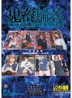 「女子校生監禁凌辱 鬼畜輪姦 COMPLETE BOX 4」のパッケージ画像
