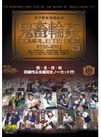 「女子校生監禁凌辱 鬼畜輪姦 COMPLETE BOX 6」のパッケージ画像