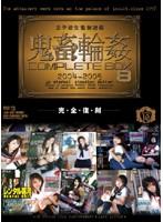 「女子校生監禁凌辱 鬼畜輪姦 COMPLETE BOX 8」のパッケージ画像