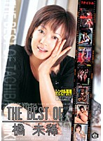 THE BEST OF 橘未稀