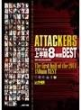 ATTACKERS2014年上半期8時間BEST(2枚組)