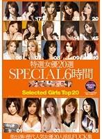 特選女優20選 SPECIAL6時間(2枚組)