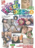 「BUKKAKE!みるきぃ 高野ミミ」のパッケージ画像