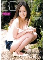 Virtual Lover 雛乃恋