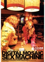 「DIGITAL MOSAIC SEX MACHINE」のパッケージ画像