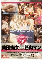 「集団痴女VS筋肉マン」のパッケージ画像
