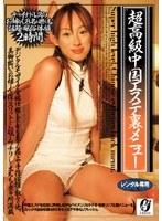 「超高級中国エステ裏メニュー」のパッケージ画像