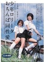 「少年ロ●ータおちんぽ同性愛」のパッケージ画像