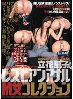 立花里子のレズビアンアナルM女コレクション