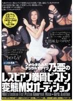 「乃亜のレズビアン拳骨ピストン変態M女オーディション」のパッケージ画像