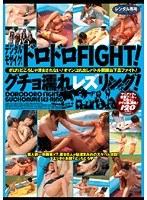 「ドロドロFIGHT!グチョ濡れレズリング!」のパッケージ画像