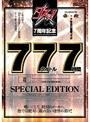 �_�X�b�I7��N�L�O77�^�C�g��7����SPECIAL EDITION�i2���g�j