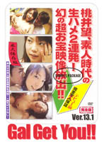ぎゃるげっちゅ! Ver.13.1 桃井望、素人時代の生ハメ2連発!永久保存版