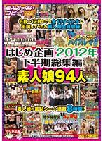 はじめ企画2012年下半期総集編素人娘94人(2枚組)
