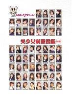 「美少女制服図鑑 10組 みるきぃHiスクール」のパッケージ画像