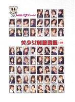 「美少女制服図鑑 11組 みるきぃHiスクール」のパッケージ画像