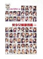 「美少女制服図鑑 12組 みるきぃHiスクール」のパッケージ画像