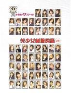 「美少女制服図鑑 2組 みるきぃHiスクール」のパッケージ画像