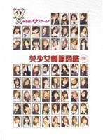 「美少女制服図鑑 5組 みるきぃHiスクール」のパッケージ画像
