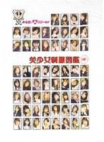 「美少女制服図鑑 8組 みるきぃHiスクール」のパッケージ画像
